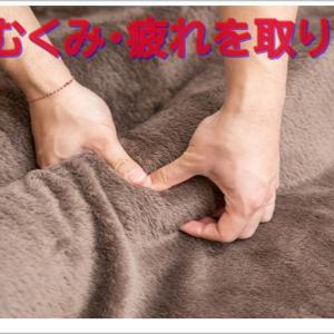 体の疲れ・むくみの改善方法(たまにはカイロプラクティックもいいですよ)
