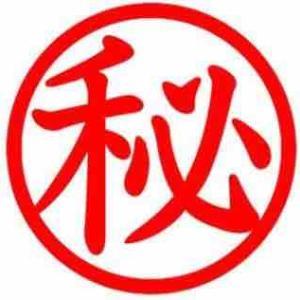 必勝法〜補足編〜