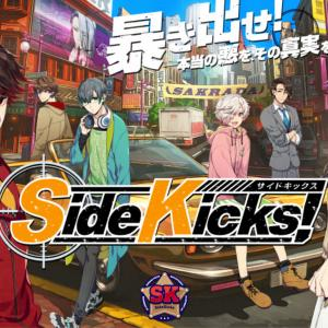 SideKicks!【プレイ開始】