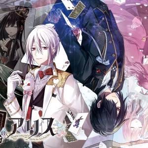 白と黒のアリス【フルコンプ感想】