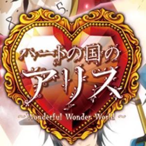 新装版ハートの国のアリス ~Wonderful Wonder World~【感想&評価】