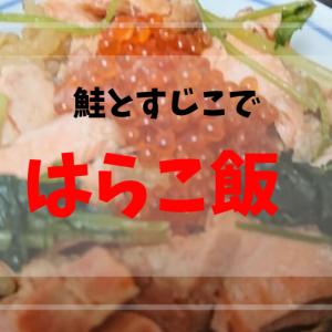 鮭とすじこで はらこ飯 秋鮭を楽しむ 宮城の味