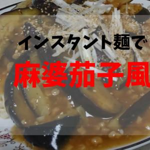 インスタントラーメンで 麻婆茄子風あんかけかた焼きそば 豆板醤が決めて
