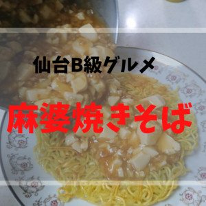 麻婆焼きそば 仙台の中華料理店のB級グルメ
