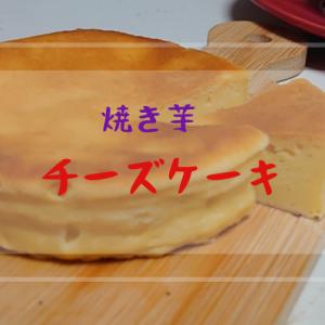 おひとり様用 焼き芋チーズケーキ 余った焼き芋をチーズケーキに