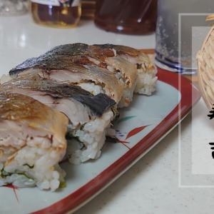 焼き鯖寿司 フライパンで焼いた鯖をお寿司にしちゃいました!