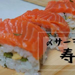 〆サーモン(鮭)のお寿司 サーモンの刺身を〆て寿司にしました!!