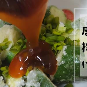 きゅうりの唐揚げ ポン酢あんかけ ヘルシーな唐揚げをポン酢でいただきます!!