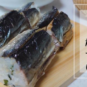 焼き秋刀魚の棒ずし 秋刀魚は生もいいけど焼いてお寿司にしてもおいしいのです
