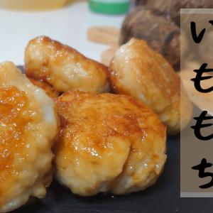 里芋のいももち!! 里芋につなぎはご飯 千葉の郷土料理