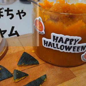 かぼちゃジャム 作り方(レシピ) 作り置きでハロウィン当日もかんたんに