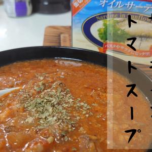 オイルサーディンとトマトのスープ の作り方(レシピ) 〆までおいしい缶詰魚介スープ