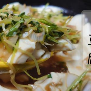 よだれ豆腐 の作り方(レシピ)充填豆腐はパックごとあっためてかんたん