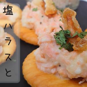 鮭ハラスとじゃがいものブランダード風 の作り方(レシピ)レンジであっためるだけ簡単ディップ