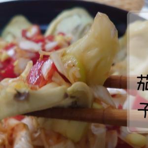 よだれ茄子 の作り方(レシピ)皮なしのなすをレンジでかんたんに調理