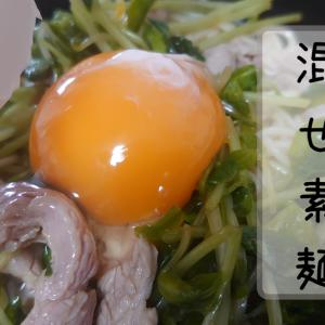 豚バラと豆苗の混ぜそうめん の作り方(レシピ) 茹でて混ぜるだけのごま油香るかんたんそうめん