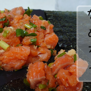 サーモンなめろう の作り方(レシピ)サーモン(鮭)を包丁で叩くだけで簡単おつまみ
