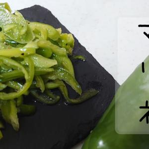 生ピーマンのマリネ の作り方(レシピ) 加熱なし程よい苦味がお肉にあうマリネ