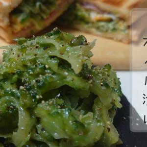 生ゴーヤのオリーブオイル漬け の作り方(レシピ) 苦味を楽しむ大人の味