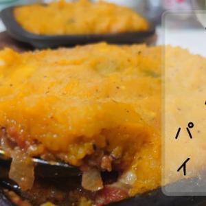 かぼちゃでシェパードパイ風の 作り方(レシピ)ハロウィンにも使える余ったミートソースアレンジレシピ
