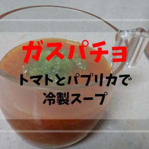 ミキサーなしで作る トマトとパプリカの赤い冷製スープ ガスパチョ!!