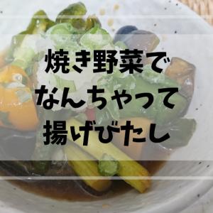揚げびたし? 焼きびたしです。油を節約して夏野菜の焼きびたし