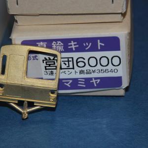 JMRA第44回日本鉄道模型ショウに行ってきました 【戦利品編】