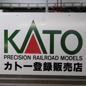 KATOから立派なプレートが届きました!