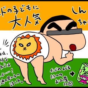 インドの子供達が大好きな日本のアニメ事情〜こどもに真似されるとちょっとイラッとするあいつ〜