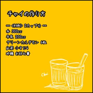【インド料理】インドのソウルドリンク「チャイ」の作り方