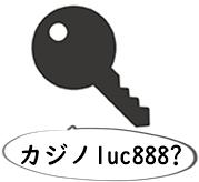 オンライン カジノluc888