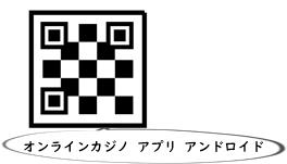 オンラインカジノ アプリ アンドロイド
