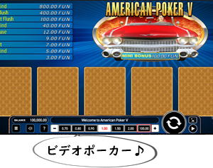 オンラインカジノ ポーカー 勝つコツ