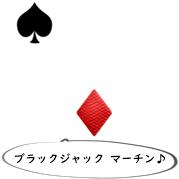 オンラインカジノ ブラックジャック マーチン