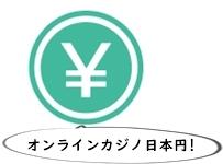 オンラインカジノ 日本円