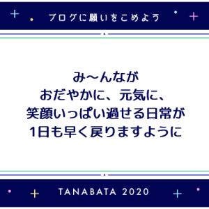 ♪2020/07/07・のんちゃんの願い(*´˘`*)♡♪