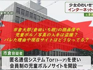 市倉大郎(倉田いち朗)の顔画像や児童ポルノ写真の入手は盗撮?バレた理由や現在サイトはどうなってる?