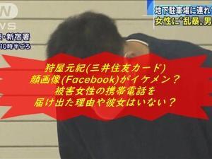 狩屋元紀(三井住友カード)顔画像(Facebook)がイケメン?被害女性の携帯電話を届け出た理由や彼女はいない?