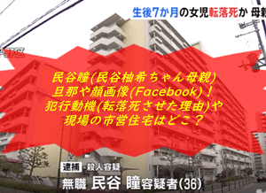 民谷瞳(民谷柚希ちゃん母親)旦那や顔画像(Facebook)!犯行動機(転落死させた理由)や事件現場の市営住宅はどこ?