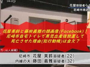 花屋美鈴と藤田義雅の顔画像(Facebook)!尼崎市自宅トイレで男児出産後放置して死亡させた理由(犯行動機)は金欠?