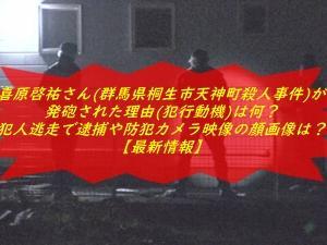 喜原啓祐さん(群馬県桐生市天神町殺人事件)が発砲された理由(動機)は何?犯人逃走で逮捕や防犯カメラ映像の顔画像は?【最新情報】