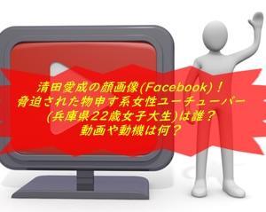 清田愛成の顔画像(Facebook)!脅迫された物申す系女性ユーチューバー(兵庫県22歳女子大生)は誰?動画や動機は何?