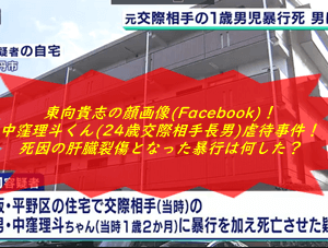 東向貴志の顔画像(Facebook)!中窪理斗くん(24歳交際相手長男)虐待事件!死因の肝臓裂傷となった暴行は何した?