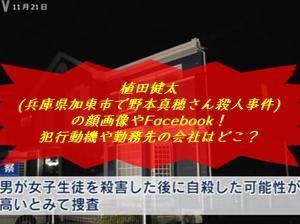 植田健太(兵庫県加東市で野本真穂さん殺人事件)の顔画像やFacebook!犯行動機や勤務先の会社はどこ?