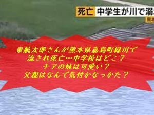 東航太郎さんが熊本県嘉島町緑川で流され死亡…中学校はどこ?チアの妹は可愛い?父親はなんで気付かなっかた?
