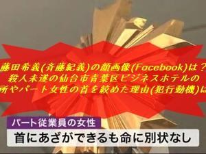 藤田希義(斉藤紀義)の顔画像(Facebook)は?殺人未遂の仙台市青葉区ビジネスホテルの場所やパート女性の首を絞めた理由(犯行動機)は?