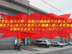 尹常任(坂山文野・母親)の顔画像や旦那(夫)は?金鍾光さん(息子)を殺害した動機と殺人事件現場の京都市左京区マンションはどこ?