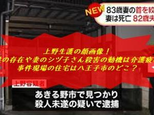 上野生護の顔画像!子供の存在や妻のシヅ子さん殺害の動機は介護疲れ?事件現場の住宅は八王子市のどこ?