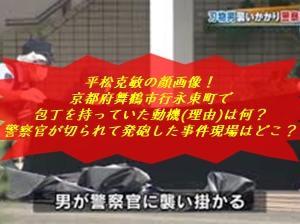 平松克敏の顔画像!京都府舞鶴市行永東町で包丁を持っていた動機(理由)は何?警察官が切られて発砲した事件現場はどこ?