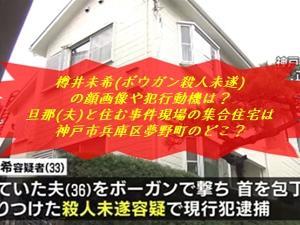 樽井未希(ボウガン殺人未遂)の顔画像や犯行動機は?旦那(夫)と住む事件現場の集合住宅は神戸市兵庫区夢野町のどこ?